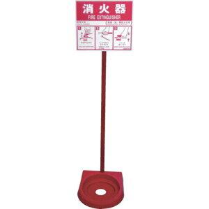 蓄光ライブスタンドセット 消火器スタンド 品番:1131020201 グリーンクロス