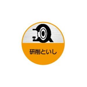 (10枚入り!)ヘルメット用ステッカー 研削といし 35φ 61丸