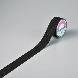 滑り止めテープ 黒 50mm幅×5m 260222 日本緑十字