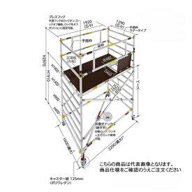 長谷川工業 高所作業台 ジッピーW JASW2.0-ZS500 (18106) ※法人宛限定