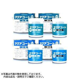 ヘルメチック アクアコート 水中硬化型防水塗装材料 標準タイプ 1kg