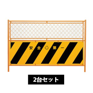 【送料無料】ガードフェンス 1200×1800 トラ柄 工事用ミニフェンス 2台セット