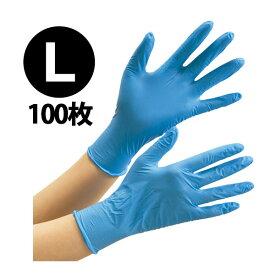 ベルテ737(薄手) キマックスセブンスセンス ニトリル手袋 L ブルー 粉なし 100枚 作業手袋