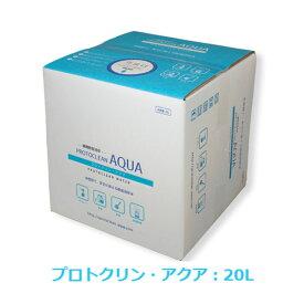 プロトクリンアクア 20L原液 詰替用 ウイルス対策 瞬間除菌消臭 感染症防止 PCA-020