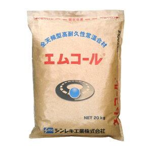 ボーソーエムコール 30kg 袋タイプ 全天候型高耐久性常温合材 防草効果 シンレキ工業