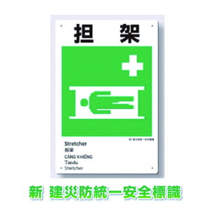 新 建災防統一安全標識 担架 ボードタイプ 450×300 5カ国語入り KE-318