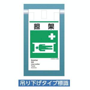 新 建災防統一安全標識 担架 吊り下げタイプ 585×300 5カ国語入り KE-618