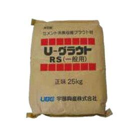 U-グラウト RS(一般用) 25kg セメント系無収縮グラウト剤 KUS
