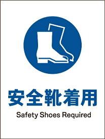 JIS指示標識 タテ JHC-09S 安全靴着用 グリーンクロス