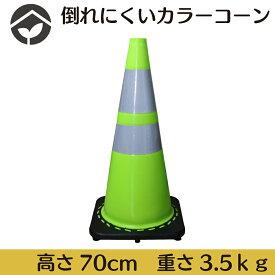 重し付きカラーコーン 黄緑色