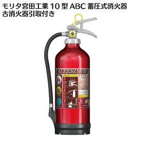 【引き取りプラン】消火器 10型 業務用アルミ製蓄圧式粉末ABC消火器【アルテシモ消火器 MEA10B】モリタ宮田工業