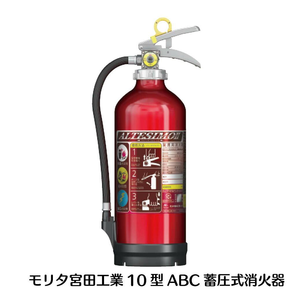 消火器 10型 業務用 アルミ 製蓄圧式 粉末 ABC消火器【アルテシモ消火器 MEA10B】モリタ宮田工業【あす楽】