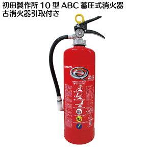 【引取り回収プラン】2021年度製 消火器 10型 蓄圧式 ABC消火器 初田製作所 PEP-10N【ハッタ ハツタ】