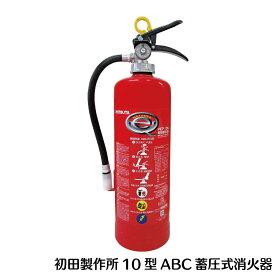 2020年 消火器 10型 蓄圧式 ABC消火器 初田製作所 PEP-10N【ハッタ ハツタ】