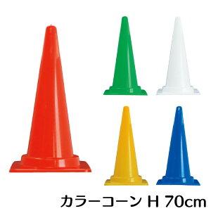 カラーコーン 高さ700mm 各色 ...