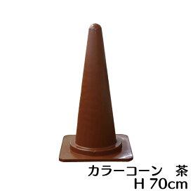 カラーコーン ブラウン 高さ700mm パイロン 茶色