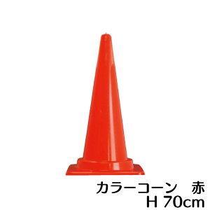 カラーコーン 赤 高さ700mm 三角コーン【あす楽】