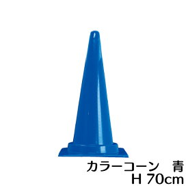 カラーコーン 青 高さ700mm 三角コーン【あす楽】