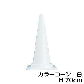 カラーコーン 白 高さ700mm 三角コーン【あす楽】
