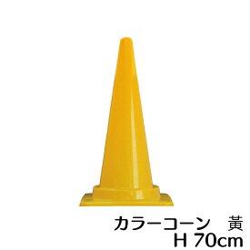 カラーコーン 黄 高さ700mm 三角コーン【あす楽】