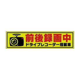超高反射タイプ 前後録画中 マグネット ドライブレコーダー 搭載車 防水加工 車用 ドラレコ