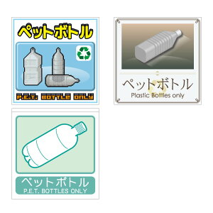 ゴミ分別 ステッカー ペットボトル