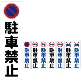 ステッカー H300×W80mm 駐車禁止