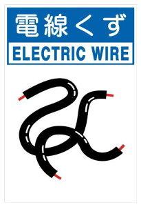産業廃棄物標識 電線くず 小 H450XW300 分別排出115