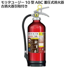 【引取回収プラン】消火器 10型 モリタユージー 業務用アルミ製畜圧式消火器 UVM10AL モリタ宮田