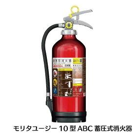 消火器 10型 モリタユージー 業務用アルミ製畜圧式消火器 UVM10AL モリタ宮田