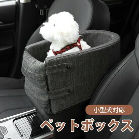 ドライブシート ドライブボックス 車載 肘掛け アームレスト 犬 カー用品 車 犬ベッド ドライブベット いぬ ドライブ用品 ペットソファー 中小型犬 旅行 お出かけ アウトドア 6kgまで
