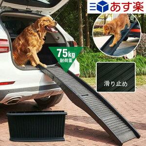 【あす楽】1年保証 スロープ 犬 ペットスロープ ペットステップ 2つ折り ペット用スロープ 階段 ペット用 踏み台 ドッグスロープ ドッグステップ 犬 スロープ 折りたたみ 車 ステップ ペット
