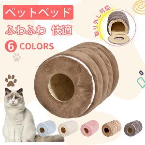 猫 ベッド 犬 ベッド 冬 トンネル ペットベッド ふわふわ クッション 暖かい ペットクッション 犬 クッション 猫ベッド 犬ベッド 四季通用 深度睡眠 洗える ペットベッド おしゃれ 可愛い ペ