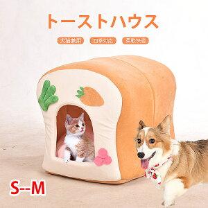 ペットハウス ペットベッド ドームハウス ドーム型ベッド クッション洗える 犬用ベッド 室内 室内用 犬 猫 小型犬 多用 2WAY トースト形 おしゃれ かわいい 大人気 四季兼用