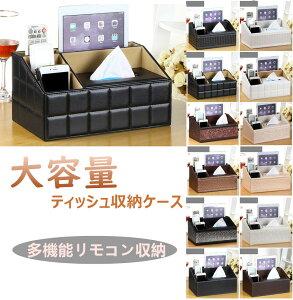ティッシュケース リモコンラック リモコン 収納 多機能収納ボックス 卓上収納 おしゃれ 収納ケース ティッシュカバー リモコン収納ケース 小物入れ