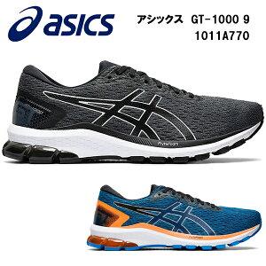【即納】 アシックス GT-1000 9 メンズ (1011A770) 送料無料 asics ランニングシューズ ランニング トレーニング シューズ 靴 初心者 スニーカー ジョギング マラソン ブルー 青 グレー 灰色 軽量 軽