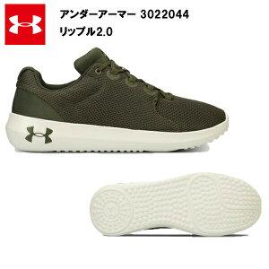 【即納】 【セール価格】 19FW アンダーアーマー UA リップル2.0 (3022044) 送料無料 メンズ スニーカー シューズ アウトドア おしゃれ 大きいサイズ サイズ 大きめ おすすめ メーカー 靴 軽い 軽