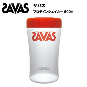 【即納】 ザバス (SAVAS) プロテインシェイカー(500ml) プロテイン プロテインシェーカー シェイカー シェーカー サバス