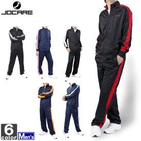 ジャージ上下セット ジョカーレ JOCARE メンズ レディース JAM-002 ジャケット パンツ トレーニング ランニング ボトムス アウター 吸汗速乾 スポーツウェア