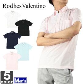 半袖ポロシャツ ロードスバレンチノ Rodhos Valentino メンズ ボタン ダウン 1067 1505 スポーツ 運動 レジャー 吸汗 速乾 ポロ 紳士 ショートスリーブ