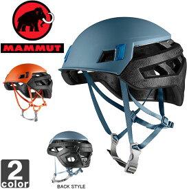 《送料無料》マムート【MAMMUT】ウォールライダー 2220-00140 1709 ヘルメット 安全 落石 アルパイン クライミング 登山 山登り 滑落 雪山 【メンズ】【レディース】
