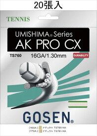 《送料無料》GOSEN(ゴーセン) ウミシマ AK プロ CX 16 UMISHIMA AK PRO ノンパッケージ20張セット TS760NA20P 1805 【メンズ】【レディース】 テニス ガット(国内)