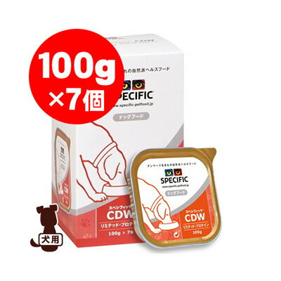 SPECIFIC CDW [リミテッド・プロテイン] 100g×7個 スペシフィック 食事療法食 ▼b ペット フード 犬 ドッグ ウェット