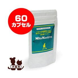 マイトマックス・スーパー 小型犬・猫用 60カプセル 共立製薬 ▼b ペット フード 犬 ドッグ 猫 キャット サプリメント