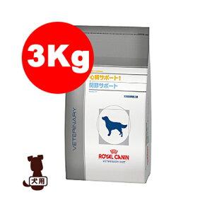 ベテリナリーダイエット 犬用 心臓サポート1+関節サポート ドライ 3kg ロイヤルカナン▼b ペット フード ドッグ 犬 療法食