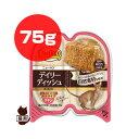☆ニュートロ デイリー ディッシュ チキン グルメ仕立てのパテタイプ 75g マースジャパン ▼g ペット フード 猫 キャ…