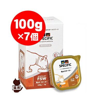 SPECIFIC FSW [低pHスターター] 100g×7個 スペシフィック 食事療法食 ▼b ペット フード 猫 キャット ウェット