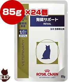 猫用 腎臓サポートウェットパウチ 85g×24 ロイヤルカナン▼b ペット フード キャット 療法食