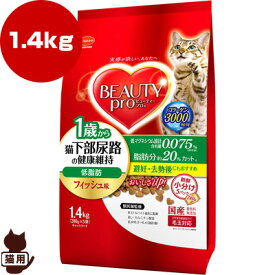 BEAUTY pro ビューティープロ 猫下部尿路の健康維持 低脂肪 1歳から おいしいフィッシュ味 室内猫用 毛玉対応 1.4kg 日本ペットフード ▼a ペット フード 猫 キャット ドライ 送料無料
