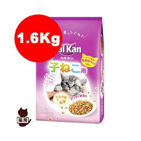 KalKan カルカン 12ヶ月までの子ねこ用 かつおと野菜味 ミルク粒入り 1.6kg マースジャパン ▼a ペット フード 猫 キャット ドライ 送料無料